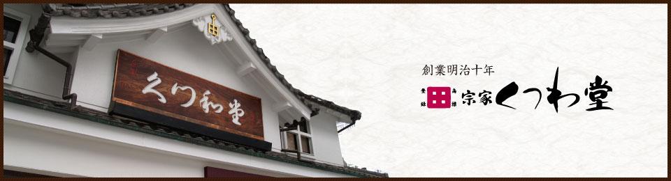 高松の和菓子屋 銘菓 瓦せんべいは高松土産におすすめ|宗家くつわ堂