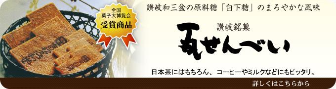 讃岐銘菓 瓦せんべい 高松の土産におすすめ