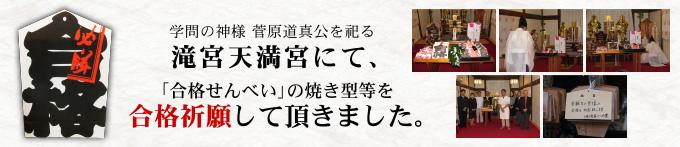 学問の神様 菅原道真公を祀る滝宮天満宮にて、「合格せんべい」の焼き型等を合格祈願して頂きました。